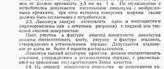Документ ГОСТ 18108-80: