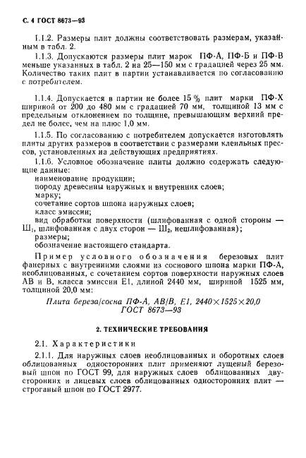 Документ ГОСТ 8673-93:- скачать