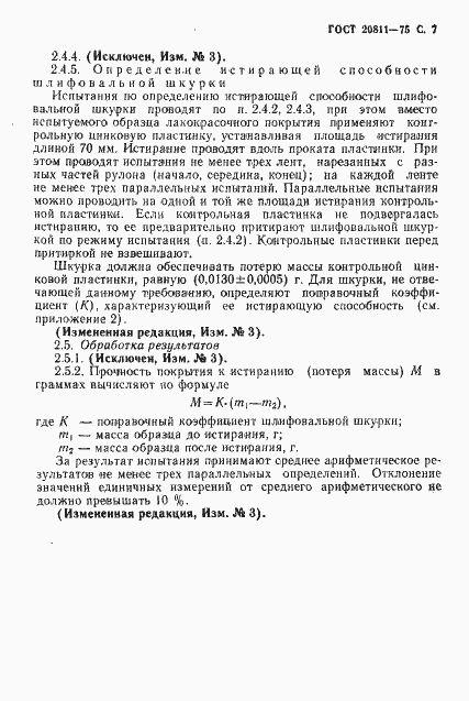 ГОСТ 20811-75 - скачать