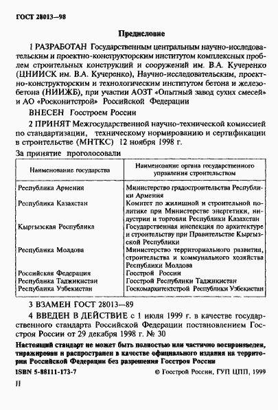 ГОСТ 28013-98 - инструкция
