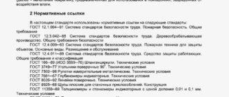 ГОСТ 32304-2013 - читать