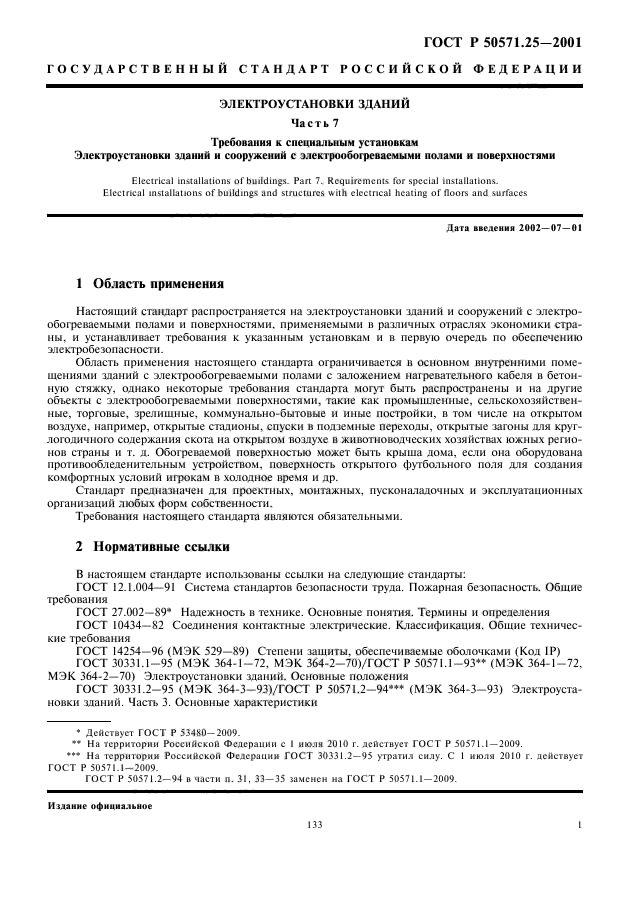 ГОСТ Р 50571.25-2001- скачать
