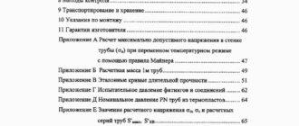 ГОСТ Р 52134-2003- читать pdf