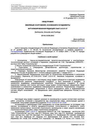 СНиП 3.02.01-87- читать