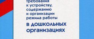СанПиН 2.4.1.2660-10-скачать