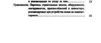 ТР 74-98 гОСТ