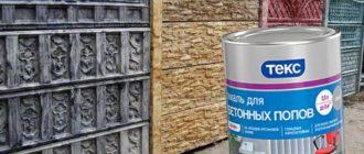 Крашенные бетонные стены и краска по бетону