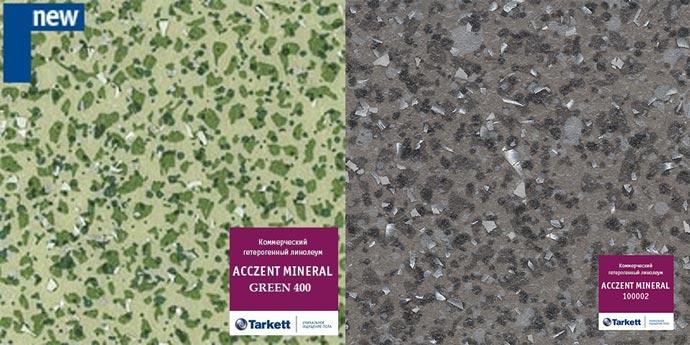 Серия линолеума Tarkett Mineral