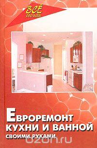 евроремонт-кухни и ванной своими руками