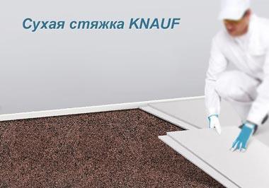 Сухая стяжка Knauf