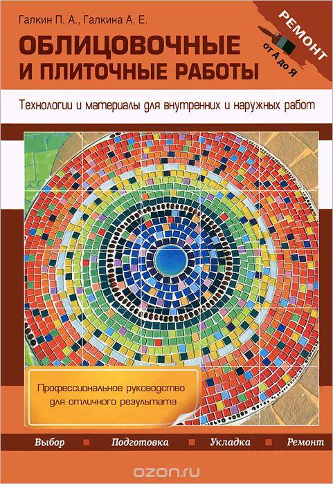 книга про облицовочные и плиточные работы