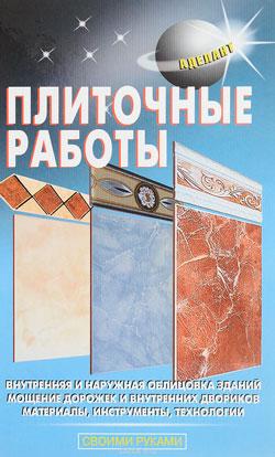 книга про плиточные работы