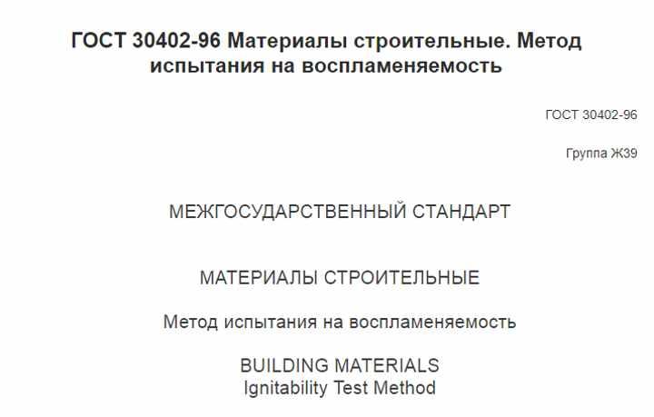 Стандарт к проверке стройматериалов