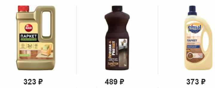 Химия для паркетного пола