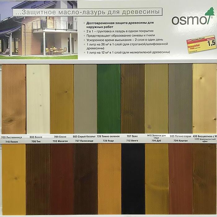 Каталог защитных масел для древесины OSMO