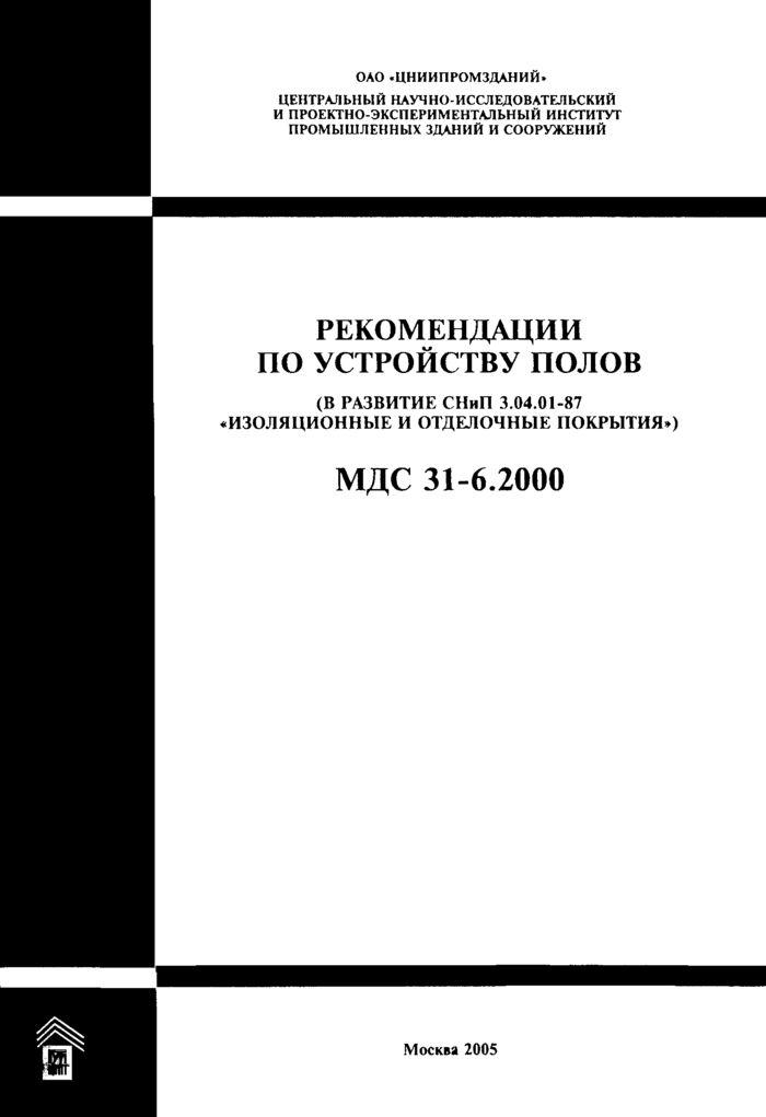 СНиП 3.04.01-87 - скачать