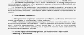 Документ ГОСТ Р 51793-2001: - читать