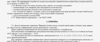 ГОСТ 8242-88 документ