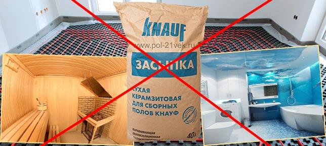 Knauf пол нельзя приенят ьв ванной сауне и на теплые полы