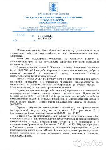 Постановление правительства Москвы № 508 ПП от 25.10.2011 - смотреть