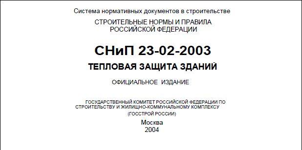 СНИП 23-02-2003- смотреть