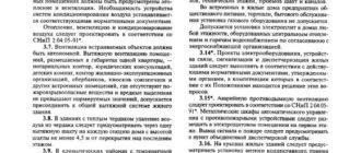 СНиП 2.08.01-89- смотреть