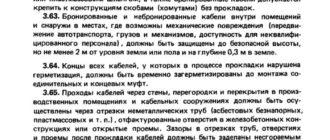 СНиП 3.05.06-85 - читать