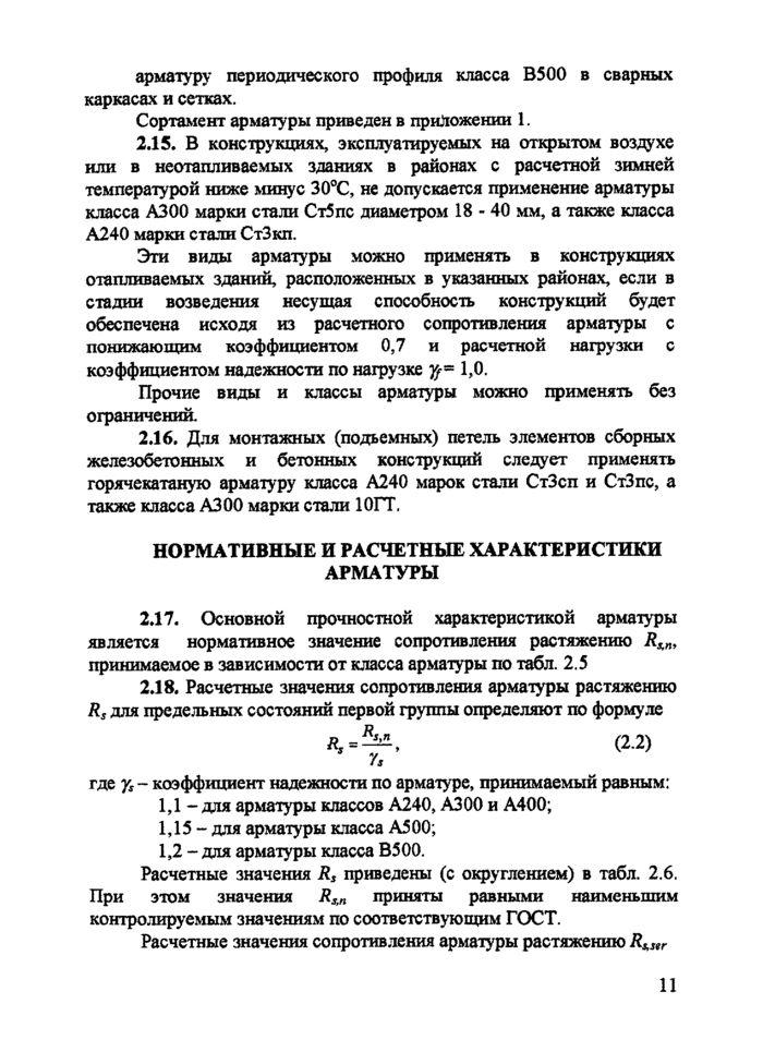 СП 52-101-2003- скачать