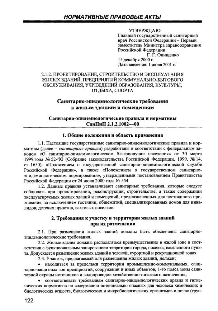 СанПиН 2.1.2.1002-00 - скачать
