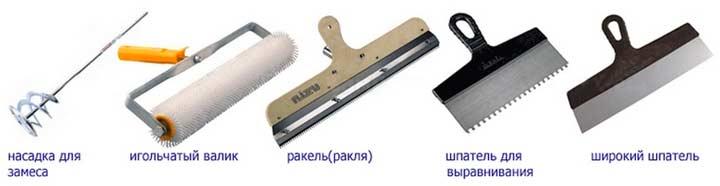Инструменты для заливки эпоксидного пола