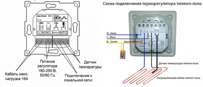 Схема подключения терморегулятор теплого пола