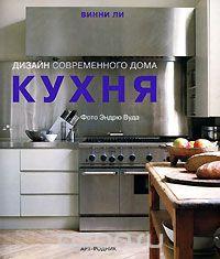 книга о кухне