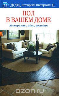 книга про полы в доме