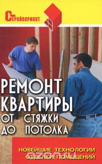 книга стяжка-пола до стяжки пола