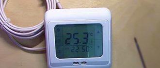 Термостат электронный