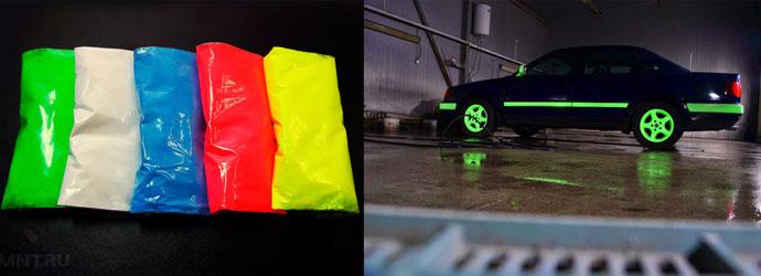 Светящийся порошок в пакетиках и светящиеся полосы на машине